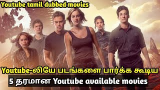 5 Best youtube available tamil dubbed movies | tubelight mind |
