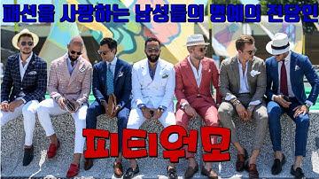 # 나쁜남자옷쟁이 패션을 사랑하는 남성들의 명예의 전당인 피티워모