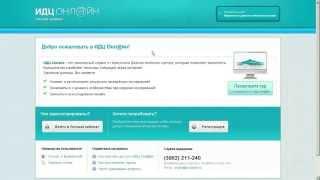 ИДЦ Онлайн - Вход в Личный кабинет
