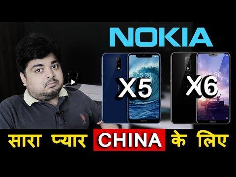 Nokia X5 vs Nokia X6 - क्या Nokia का सारा प्यार बस China के लिए है ?
