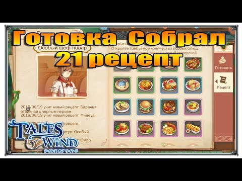 Tales Of Wind готовка 21 рецепт (игры андроид)