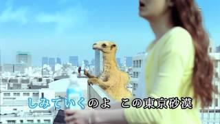 都会の渇きを歌ったロマン歌謡の名曲「東京砂漠」の「カルピス®オアシス...
