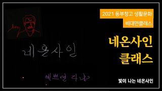 """2021 동부창고 생활문화 비대면클래스 """"네온…"""