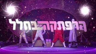 """אנדרדוס - """"הרפתקה בחלל"""" הקליפ הרשמי מתוך המחזמר"""