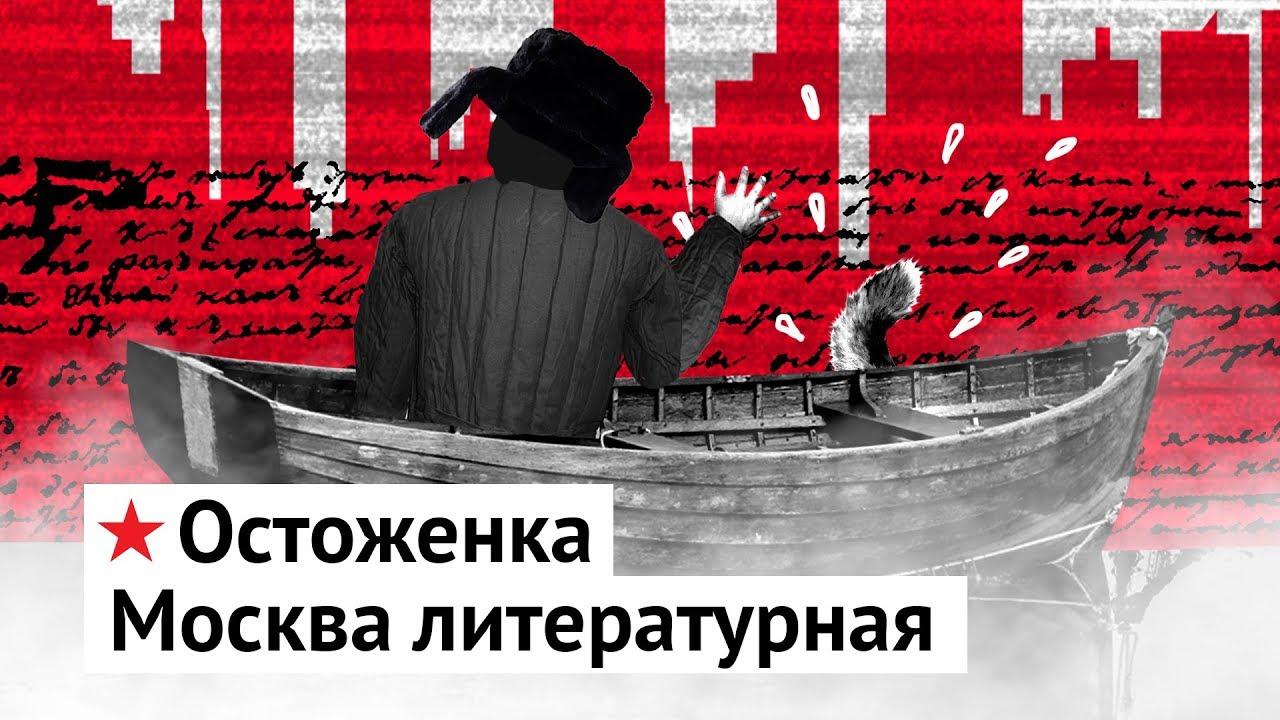 Остоженка: тургеневская Москва