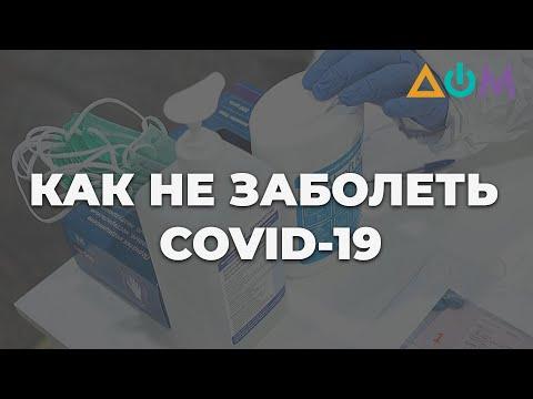 Как не заразиться COVID-19: советы врача