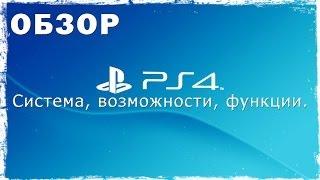 Обзор ps4. Первый взгляд на операционную систему и возможности Sony Playstation 4.(В данном обзоре я коротко расскажу об основных функциях и возможностях ps4. Мы посмотрим на некоторые игры...., 2013-12-01T05:00:01.000Z)