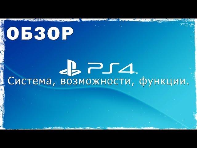 Смотреть прохождение игры Обзор ps4. Первый взгляд на операционную систему и возможности Sony Playstation 4.
