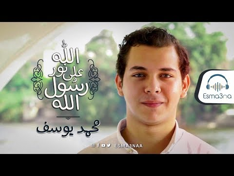 Allah Ala nuri Rosulillah - Mohamed Youssef ( vocal only )   ( )