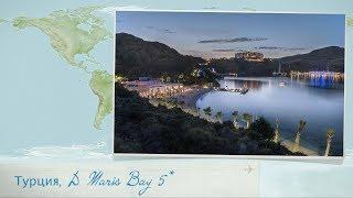 видео Туры в Hotel D Maris Bay 5* Мармарис Турция, отели от Пегас Туристик