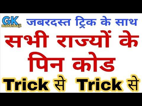 Gk Trick | सभी राज्यों के पिन कोड |  All India State Pin Code | Pin Code