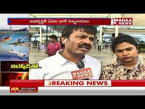 Gannavaram International Airport-New Terminal Building Works Speed Up By Govt | Mahaa News