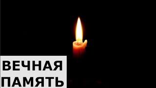 Вечная память...Умер известный народный артист СССР