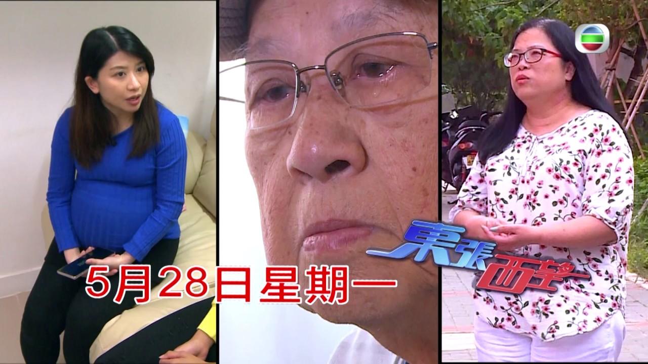 東張西望-呢個人相當有嫌疑 ️外傭中介騙財 ️ - YouTube