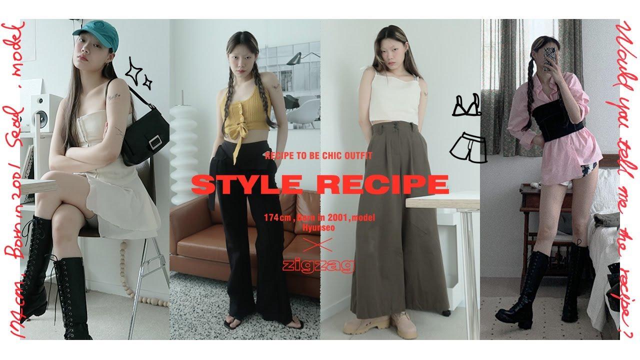 𝙚𝙣𝙜) 174cm 01년생 모델 현서의 올여름 가장 힙한 데일리 시크 코디 (🎁이벤트) ㅣ 지그재그 스타일 레시피 패션 하울