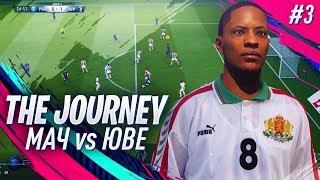 FIFA 19 THE JOURNEY #3 - АЛЕКС ХЪНТЪР СРЕЩУ РОНАЛДО! ЗРЕЛИЩЕН СБЛЪСЪК