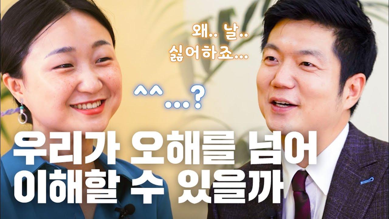 빡쳐서(🔥) 시작한 두 남녀의 편지 👩🦱X👨🦱 서간 에세이 『우리 사이엔 오해가 있다』 인터뷰   이슬아X남궁인