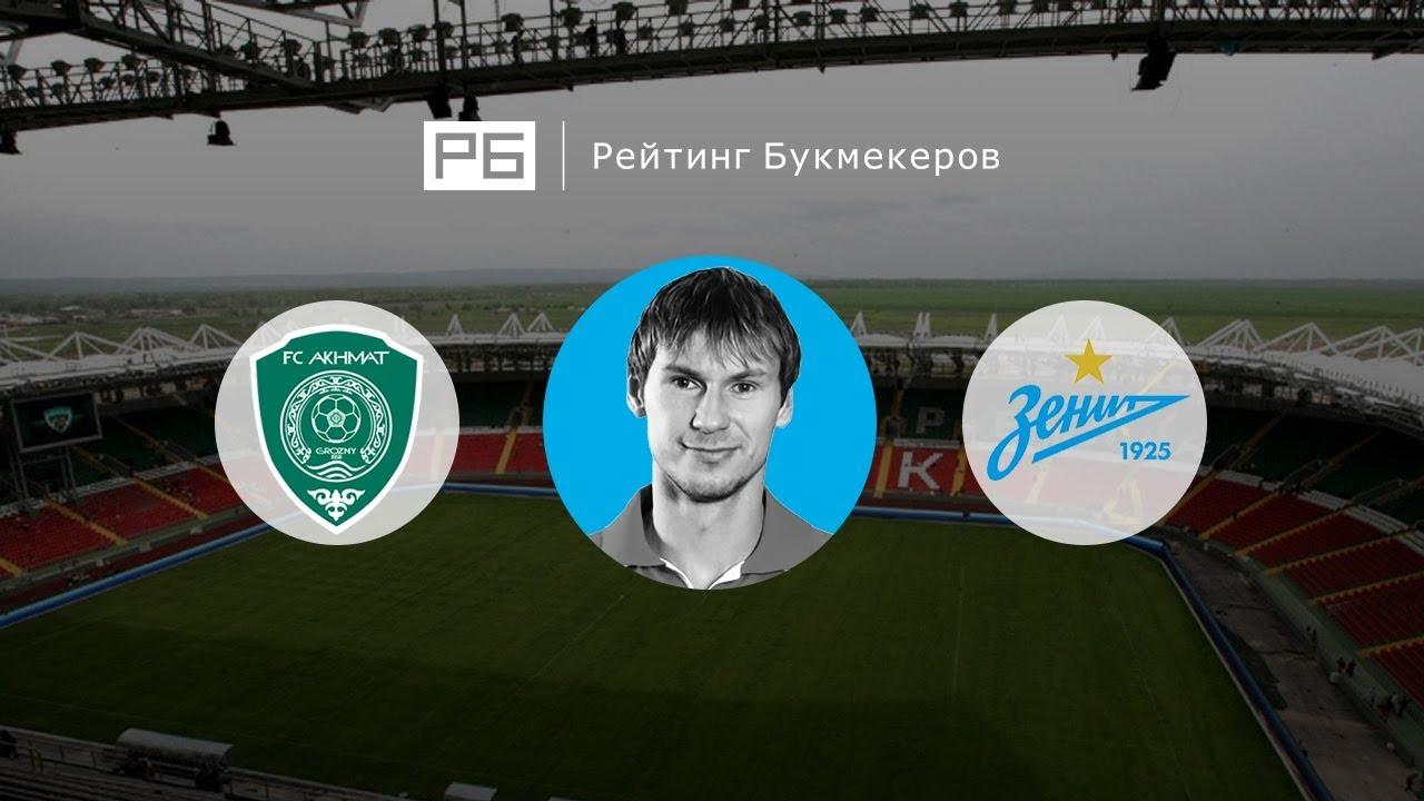 Ницца — Аякс: прогноз на матч 26.07.2017