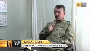 Гиркин об украинских солдатах