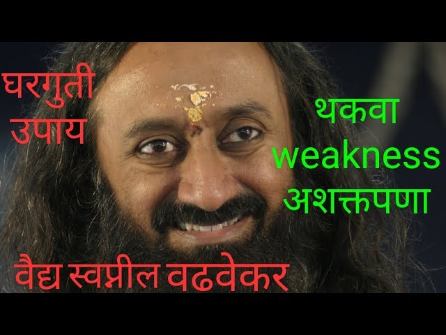 ????????, ????, weakness ?????? ???? | weakness upay in marathi  dr swapnil wadhavekar