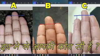 इन मे से आपकी कौन सी है ? palmistry ring finger and index finger which one is shorter?