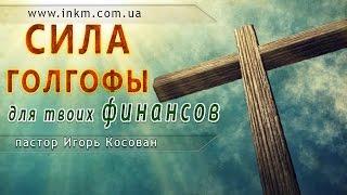 Проповедь - Сила Голгофы для твоих финансов - Игорь Косован