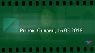 TeleTrade на РБК - Рынок. Онлайн, 16.05.2018