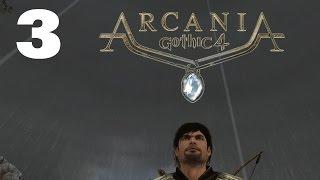 Свадьбы не будет! Gothic IV. Arcania (#3)