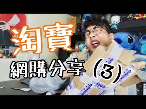 淘寶網購分享【3】(雙11雙12狂歡節,買買買!! 買個不停!!!)