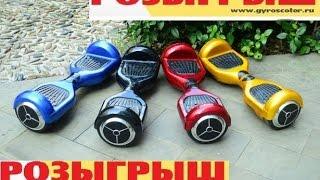 Розыгрыш Гироскутера от www.Gyroscoter.ru