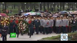 Смотреть видео Санкт Петербург день скорби новости сегодня 08.05.2015 возложение цветов на пискаревском кладбище онлайн