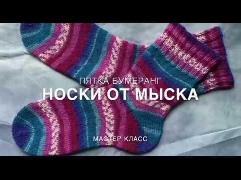 """Вязание носков от мыска с пяткой """"бумеранг"""" для правшей"""