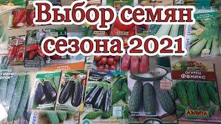 Какие СЕМЕНА овощей буду сеять на рассаду в этом году с Мариной Гусаковой Купила Семена