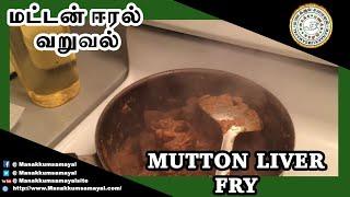 மட்டன் ஈரல் ப்ரை - Mutton Liver Pepper Fry - Manakkumsamayal.com