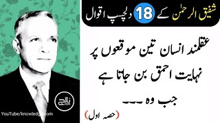 SHAFIQ-UR-REHMAN QUOTES   Part 1   Funny Quotes in Urdu   knowledge.com