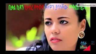 Actress, TV Show Host and a Model Mekdes tsegaye filmography