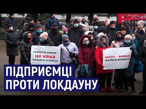 Суспільне Житомир: У Житомирі підприємці протестували проти січневого локдауну та впровадження касових апаратів