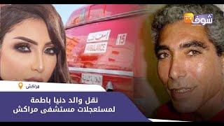 حصري: بعد اعتقاله.. نقل والد دنيا باطمة لمستعجلات مستشفى مراكش