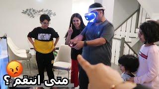 مقلبوني : ليتني ماجربتها معهم VR 😡💔