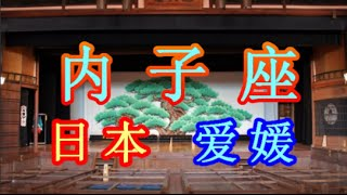 日本之旅:爱媛县内子町美丽的歌舞伎戏院——内子座(Uchikoza) 文乐(Bunga...