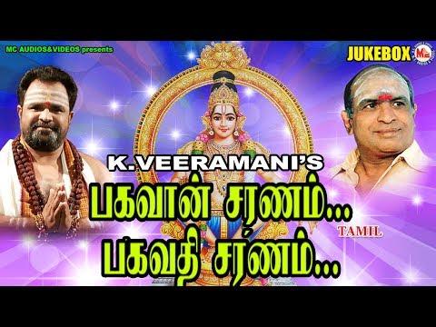 பகவான் சரணம் பகவதி சரணம் | Bhagavan Saranam Bhagavathi Saranam | Ayyappa Devotional Songs Tamil