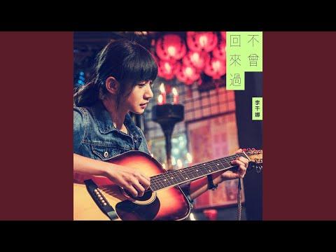 Bu Ceng Hui Lai Guo (Dian Shi Ju