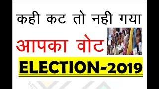 KAHI CUT TO NAHI GAYA AAPKA VOTE. ELECTION- 2019 /SIKHO COMPUTER AND TECH