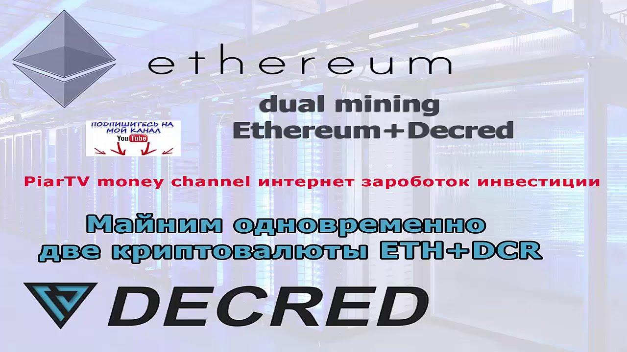 Дуал майнинг криптовалюты ethereum и decred пулы торговля на форекс видео на реальном счете