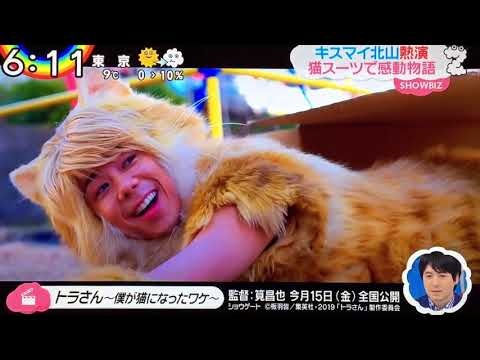 2019.2.9【ZIP②】トラさん〜僕が猫になったわけ〜