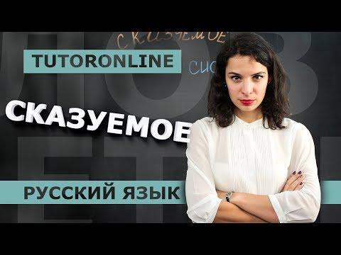 Русский язык| Сказуемое в предложении.