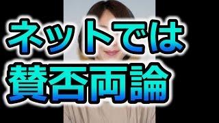 【エイジハラスメント】稲森いずみはドラマでの演技力に賛否両論 http:/...