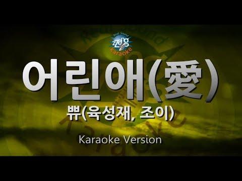 [짱가라오케/원키/노래방] 쀼(Bbyu)(육성재, 조이)-어린애(愛)(Young Love) [ZZang KARAOKE]