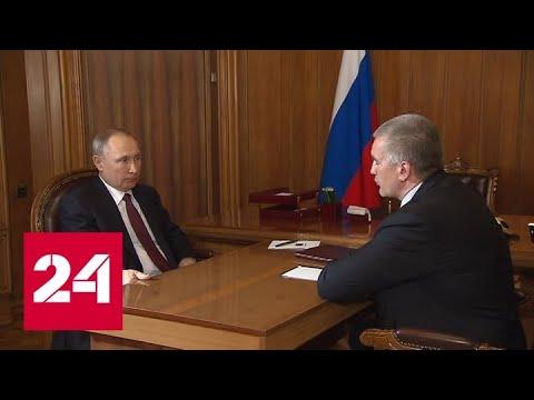 Аксенов доложил Владимиру Путину о ситуации с коронавирусом в Крыму - Россия 24