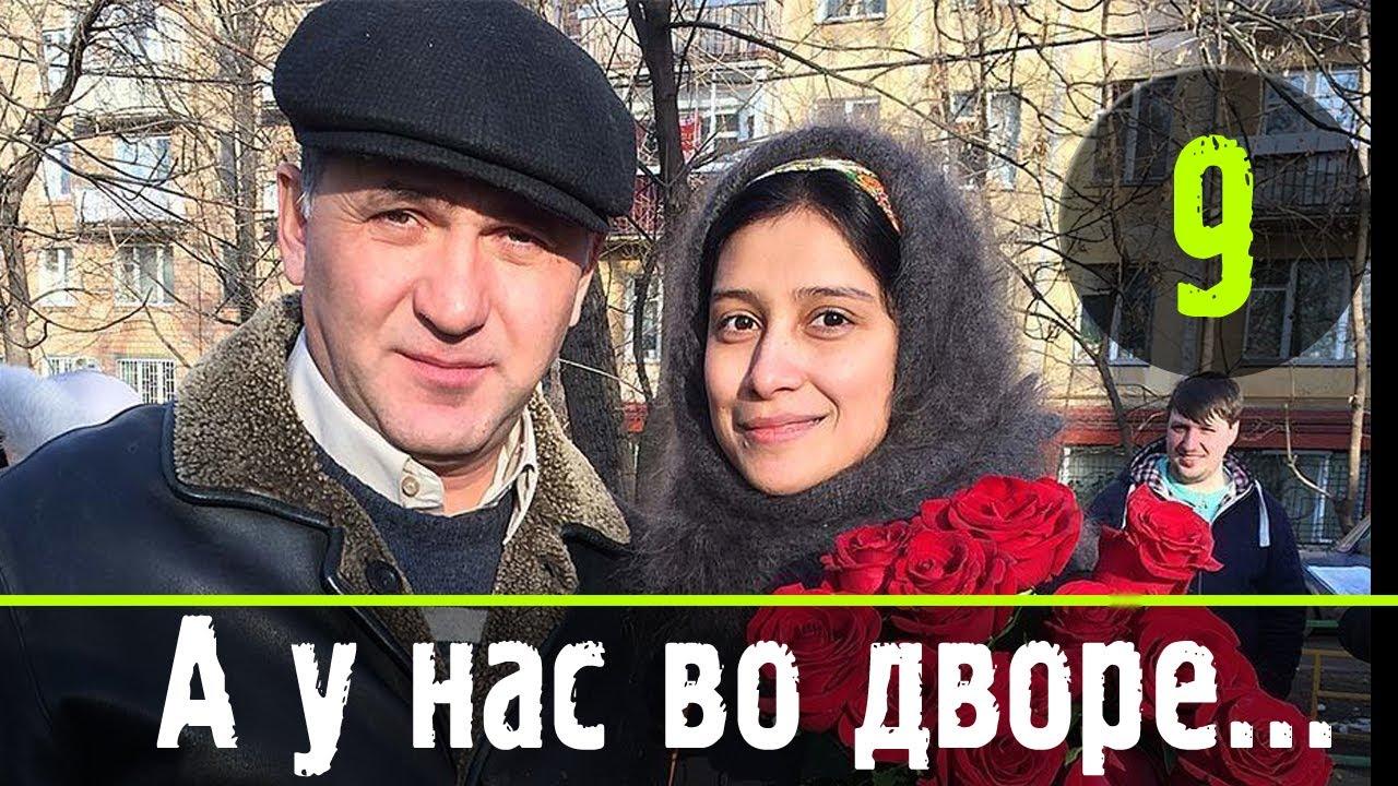 А у нас во дворе 9 серия | Русские мелодрамы, детектив #анонс Наше кино MyTub.uz